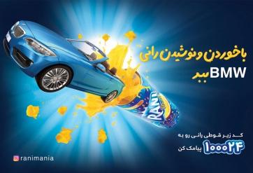 آرت ورک بیلبورد تبلیغاتی رانی BMW