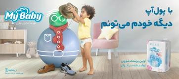 طرح بیلبورد تبلیغاتی مایبیبی